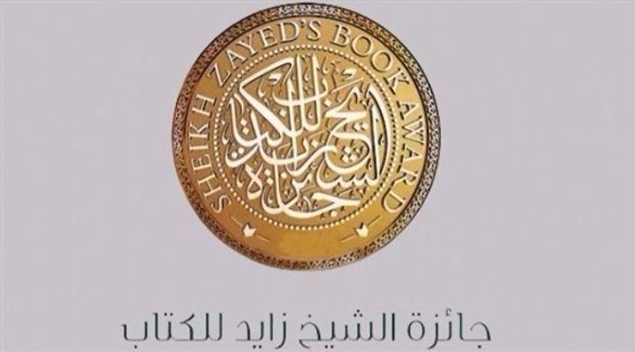 """الإنتهاء من مراجعة ترشيحات الدورة الـ14 لـ""""جائزة الشيح زايد للكتاب"""""""