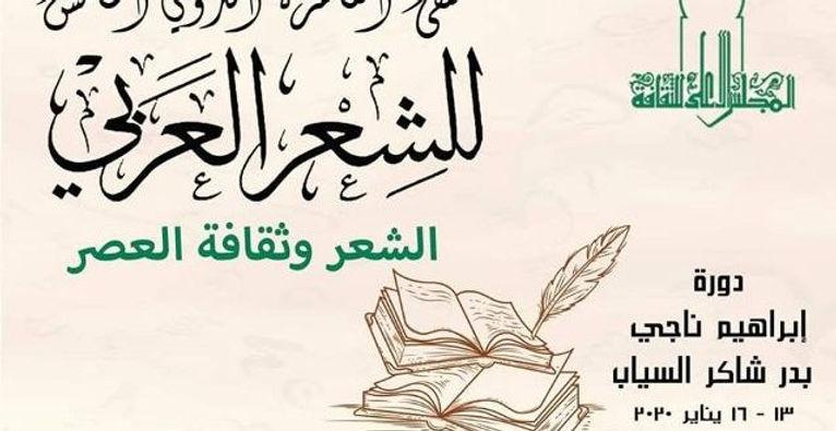 100شاعر وناقد من 15 دولة في ملتقى القاهرة الدولي للشعر العربي