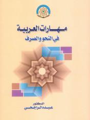 مهارات العربية..  في النحو والصرف