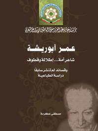 عمر أبوريشة شاعر أمّةً ... إطلالة وقطوف  (دراسة انطباعية)