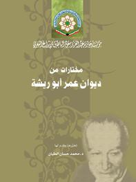 مختارات من ديوان عمر أبو ريشة