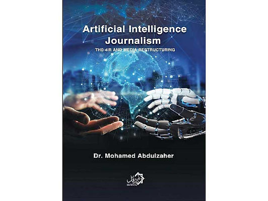 «صحافة الذكاء الاصطناعي» كتاب يثير التخوفات على مهنة الصحافة