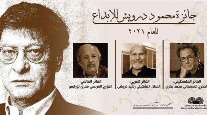 إعلان الفائزين بجائزة محمود درويش للإبداع