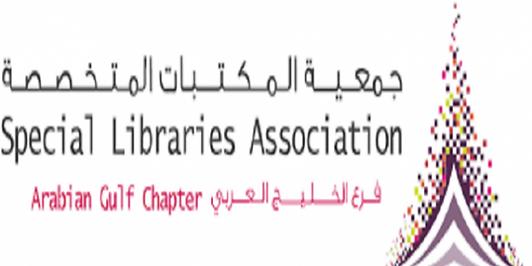 أبوظبي تستضيف مؤتمر جمعية المكتبات المتخصصة لفرع الخليج العربي