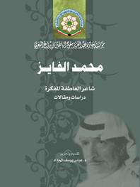 محمد الفايز شاعر العاطفة المفكّرة (دراسات ومقالات)