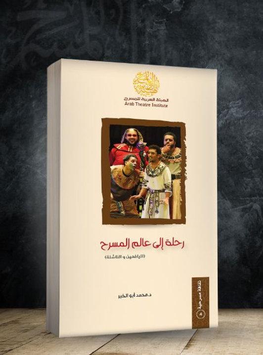 """رحلة إلى عالم المسرح"""" كتاب لـ اليافعين عن الفنون المسرحية"""
