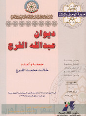 ديوان عبدالله الفرج