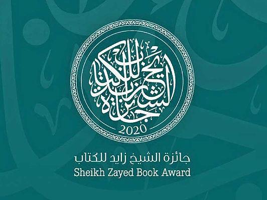 مشاركات قياسية في جائزة الشيخ زايد للكتاب
