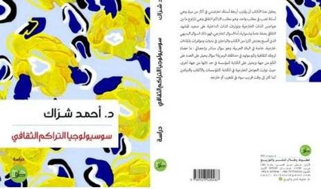 """أحمد شراك يصدر كتابه الجديد """"سوسيولوجيا التراكم الثقافي"""""""