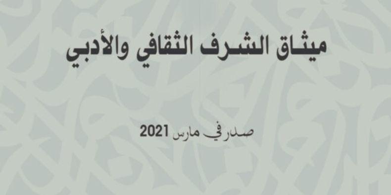 """""""كتاب مصر"""" يصدر ميثاق الشرف الثقافي والأدبي"""