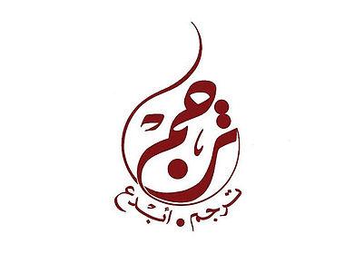 إطلاق مسابقة «ترجم . أبدع» في الترجمة لطلاب الجامعات في مصر