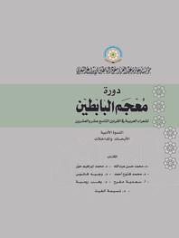 كتاب «أبحاث دورة معجم البابطين» لشعراء العربية في القرنين التاسع عشر والعشرين الندوة الأدبية - الأبحاث والمداخلات