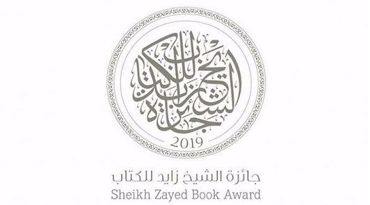 """""""جائزة الشيخ زايد للكتاب"""" تعلن القائمة الطويلة لفرع الآداب"""