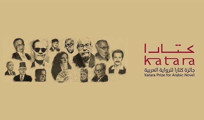 """فتح باب الترشح لـ """"جائزة كتارا للرواية العربية 2021"""" إلى غاية يوم 31 يناير الجاري"""