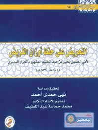 التحريض على حفظ أوزان القريض لأبي الحسين يحيى بن عبدالعظيم المشهور بـ (الجزار المصري) (601 - 679هـ)