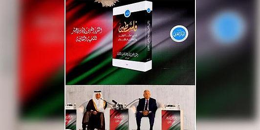 مؤسسة «الفكر العربي» تطلق تقريرها العربي الـ 11 للتنمية الثقافية