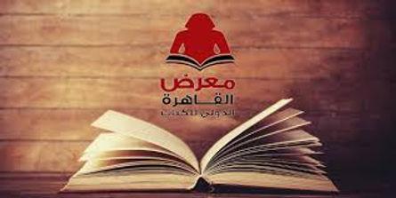 معرض القاهرة الدولى للكتاب ينطلق 30 يونيو