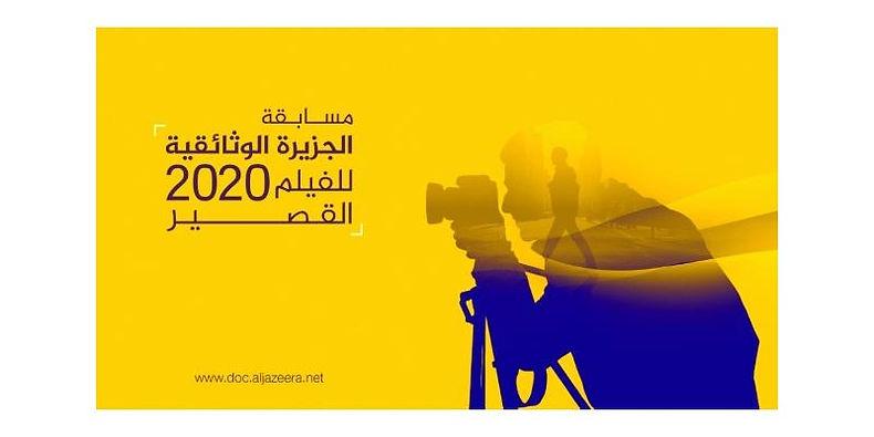 الجزيرة الوثائقية تعلن عن مسابقتها السنوية للفيلم القصير