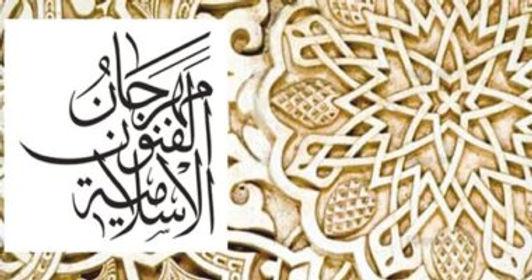 مهرجان الفنون الإسلامية الدولى ينطلق فى ديسمبر