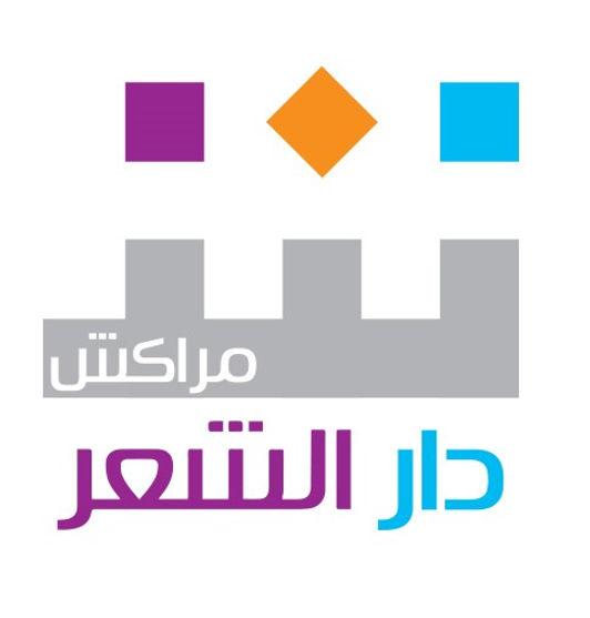 """دار الشعر بمراكش الدورة الثالثة لمسابقة """"أحسن قصيدة"""" خاصة بالشعراء الشباب"""