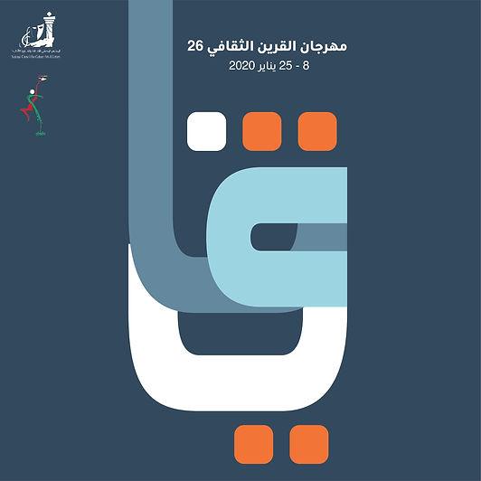 محمد الجبري يفتتح فعاليات النسخة الـ26 من مهرجان القرين الثقافي