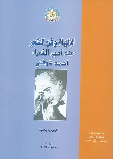 الإلهام وفن الشعر عند أحمد شوقي