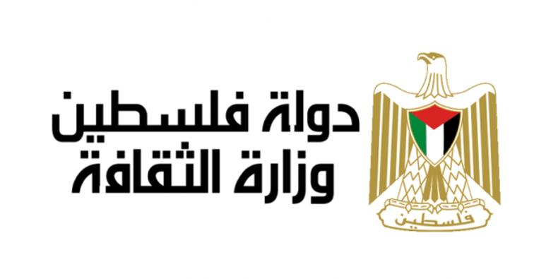 وزارة الثقافة في فلسطين تختتم فعاليات ملتقى المبدعين الشباب