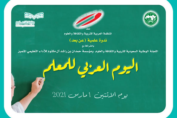 الألكسو تنظم ندوة علمية عن بعد ، بمناسبة الاحتفال باليوم العربي للمعلم
