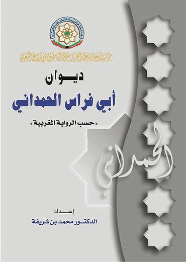 ديوان أبي فراس الحمداني (حسب الرواية المغربية)