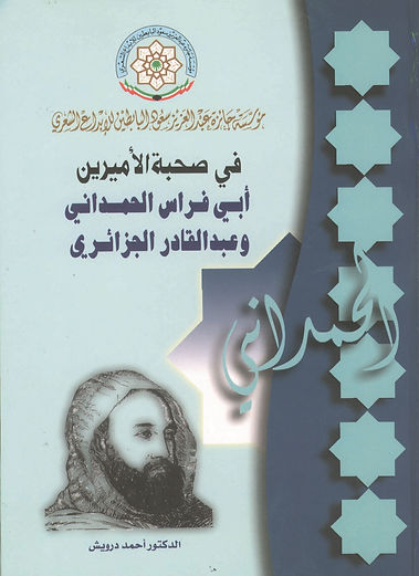 في صحبة الأميرين أبي فراس الحمداني، وعبدالقادر الجزائري