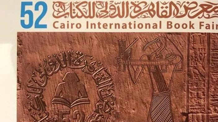 افتتاح معرض القاهرة الدولي للكتاب في نسخته الـ52