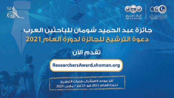 """""""شومان"""" تفتح باب الترشح لجائزتها للباحثين العرب"""