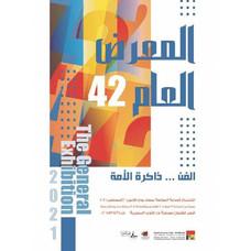287 تشكيلياً يشاركون في «الفن... ذاكرة الأمة»