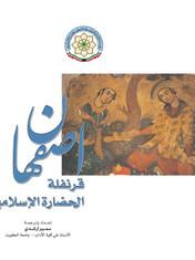 إصـــفـــهـــان قرنفلة الحضارة الإسلامية