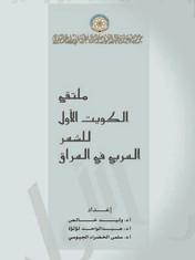 أبـــحــــــاث ملتقى الكويت الأول للشعر العربي في العراق