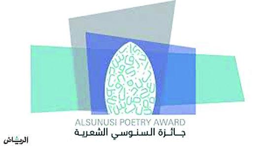 إعلان الفائز بجائزة السنوسي الشعرية في نسختها السابعة