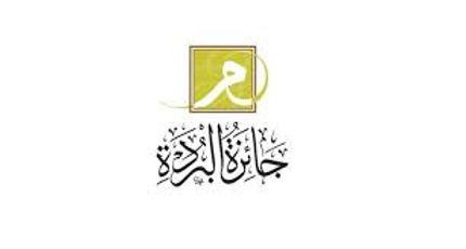 """""""الثقافة الإماراتية"""" تفتح باب التسجيل للنسخة الـ 16 من """"جائزة البردة"""""""