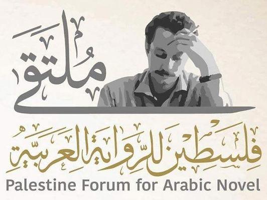 انطلاق ملتقى فلسطين للرواية العربية
