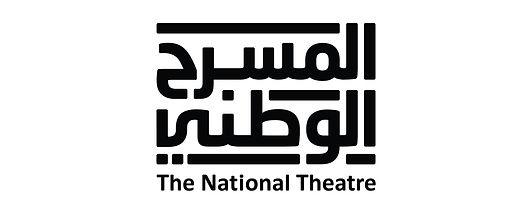 المسرح الوطني يُعلن أسماء الفائزين بــ «التأليف المسرحي»