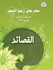 1كتاب «القصائد»
