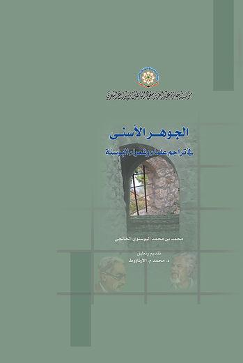 الجوهر الأسنى في تراجم علماء وشعراء البوسنة (محمد بن محمد البوسنوي الخانجي)