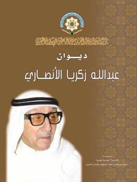 ديوان عبدالله زكريا الأنصاري