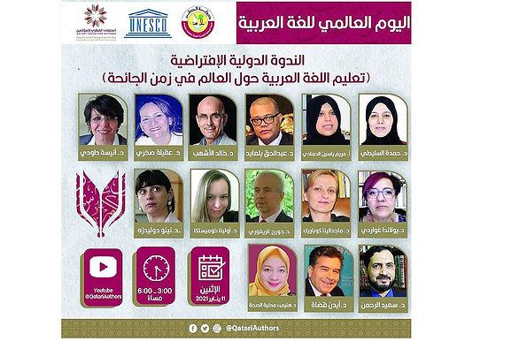 ندوة عالمية تناقش تحديات تعليم اللغة العربية