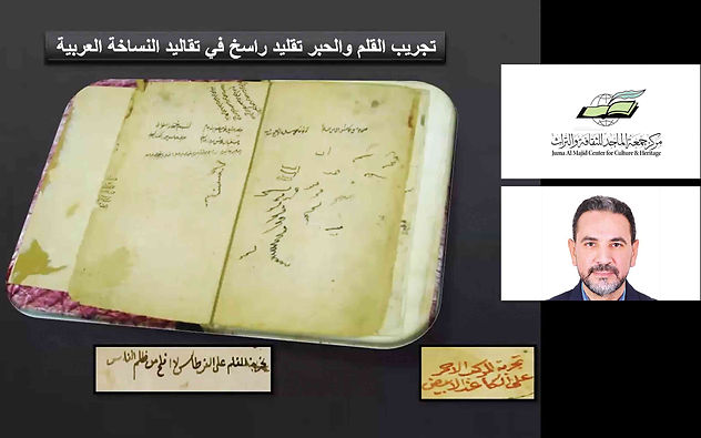 محاضرة افتراضية عن الأحبار وملونات المخطوطات في مركز «جمعة الماجد»