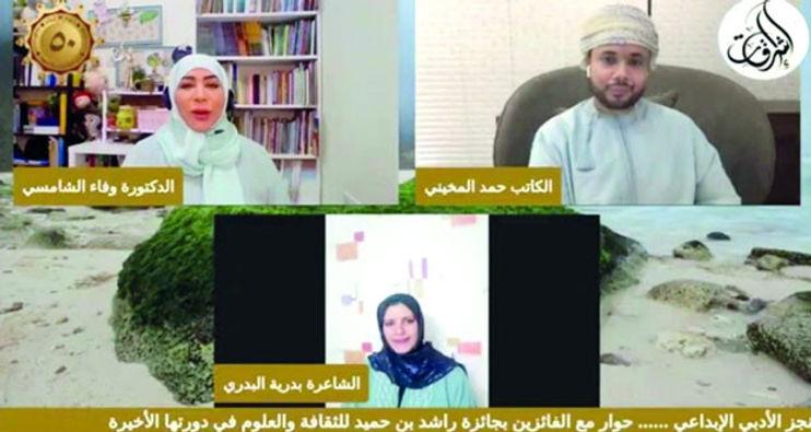 """""""إشراقات ثقافية"""" ينظم أمسية افتراضية حول المنجز الأدبي في السلطنة"""
