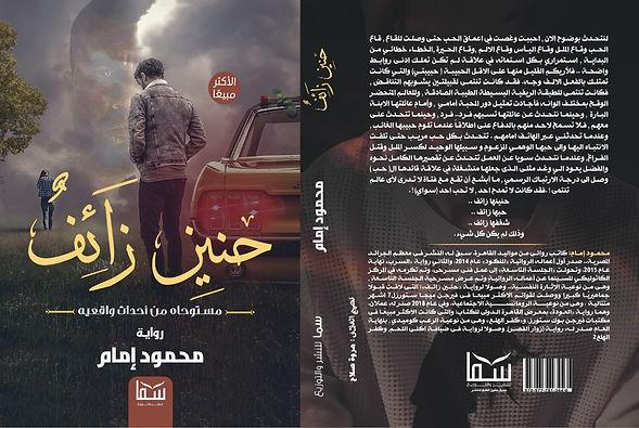 """صدور رواية """"حنين زائف"""".. للكاتب محمود إمام"""
