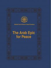 ملحمة العرب من أجل السلام (مترجمة إلى الإنجليزية) The Arab Epic for Peace