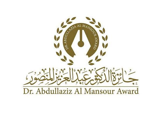 «دار الساقي» تحصد جائزة عبدالعزيز المنصور لقصص الأطفال