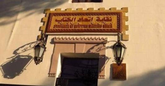 """انطلاق مؤتمر """"مسرح الطفل وتنمية العالم"""" باتحاد كتاب مصر"""