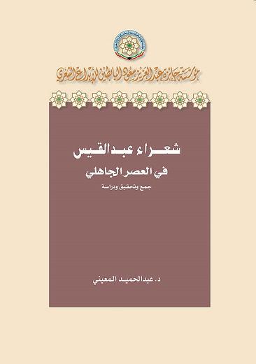 شـــعــــــراء عبدالقيس في العصر الجاهلي
